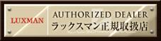 http://www.luxman.co.jp/dealer/