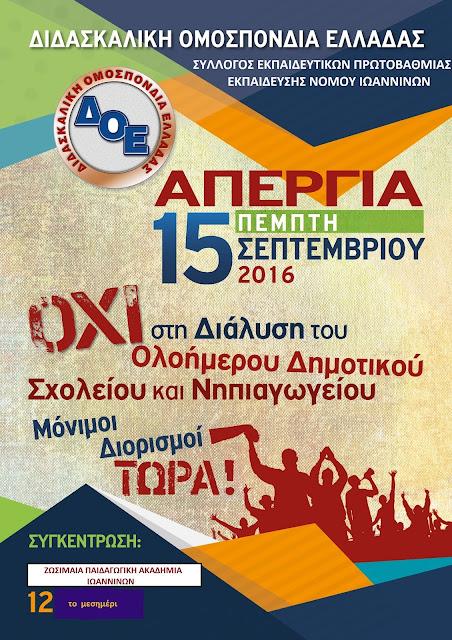 15 Σεπτέμβρη απεργία