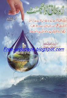 Rohani Digest September 2012