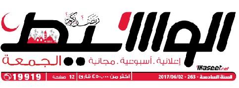 وظائف وسيط الأسكندرية عدد الجمعة 2 يونيو 2017 م