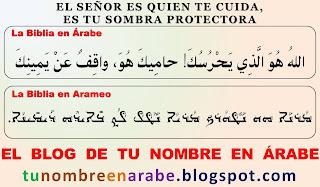 frases biblicas para tatuajes escritas en arameo