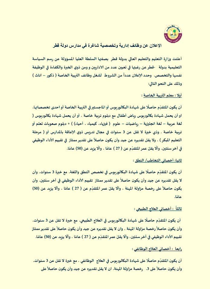"""الاعلان الرسمى لوظائف دولة قطر """" معلمين - اخصائيين - اداريين """" للجنسين والتسجيل على الانترنت لمدة اسبوعين منشور 3 يناير 2017"""