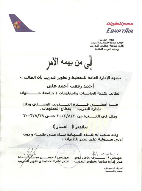 Egypt Air Training Certificate - Egypt