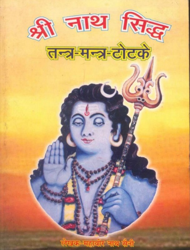 shri-nath-siddhi-tantra-mantra-totke-mahaveer-nath-saini-श्री-नाथ-सिद्धि-तन्त्र-मन्त्र-टोटके-महावीर-नाथ-सैनी