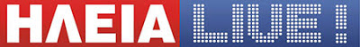 Λεχαινά: Θλίψη και συγκίνηση για τον πρόωρο χαμό του Χαράλαμπου Μέτσου