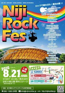 Niji Rock Fes 2016 poster 平成28年 虹の湖ロックフェスティバル ポスター 黒石市 Kuroishi Nijinoko Rock Festival