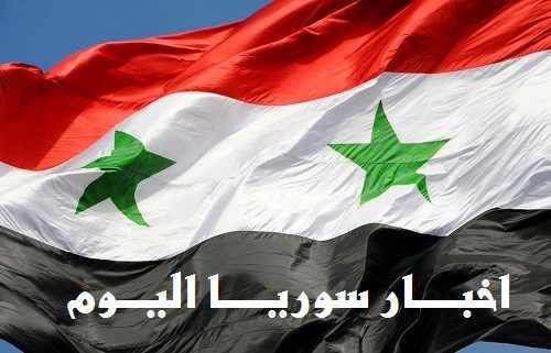 أخبار سوريا اليوم الجمعة 14/10/2016 وأهم الأحداث في سوريا وحلب اليوم الجمعة 14 أكتوبر 2016