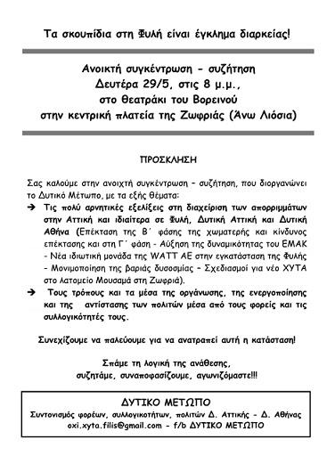 ΔΥΤΙΚΟ ΜΕΤΩΠΟ: Ανοιχτή συγκέντρωση -συζήτηση 29-5-2017