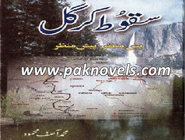 Urdu Book By Muhammad Asif Mehmood