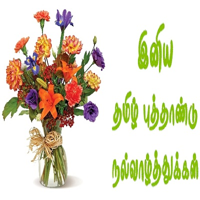 May This Year And All The Years To Come Make Us Praise Godu0027s Love Towards  Us. Wishing All A Very Happy And Prosperous Tamil New Year.