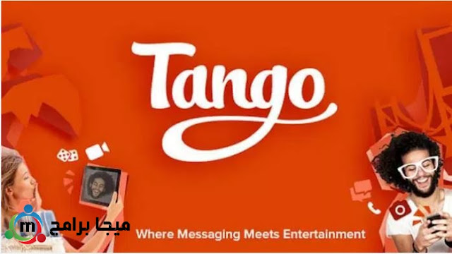 تحميل برنامج تانجو 2019 للكمبيوتر والموبايل برابط مباشر