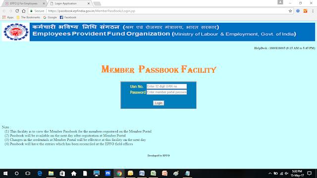 epfo-member-passbook