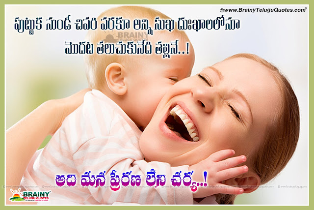 Here is  heart touching telugu quotes, Nice inspiring telugu love quotes, Breakup love quotes heart touching telugu quotes for lovers, for him, for her, youth, understanding, moving on, alone, feeling sad, beautiful picks, love messages, sms, whatsapp, Top Telugu Amma Quotes and kavithalu, Best Telugu Quotations on Mother, Nice Telugu Mother Sentiment Messages online, Inspirational Telugu Amma Kavithalu, Cool Telugu Mother love Poems, Telugu Whatsapp Mother Images, Mother Quotes in Telugu, Amma kavithalu Telugu, Mother Quotes in Telugu, Amma kavithalu Telugu, Mother's Day Telugu Quotes Greetings, Happy Mother's Day Quotes Greetings in Telugu, Nice Mother's Day Telugu greetings for friends, Mother's Day Wishes