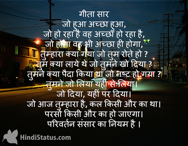 Geeta Saar - HindiStatus
