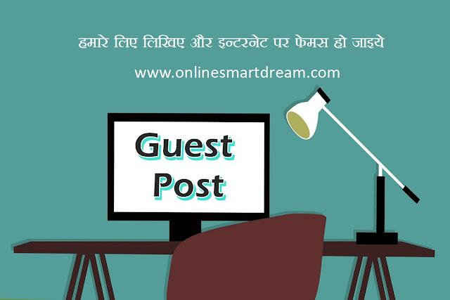 gest post on online smart dream