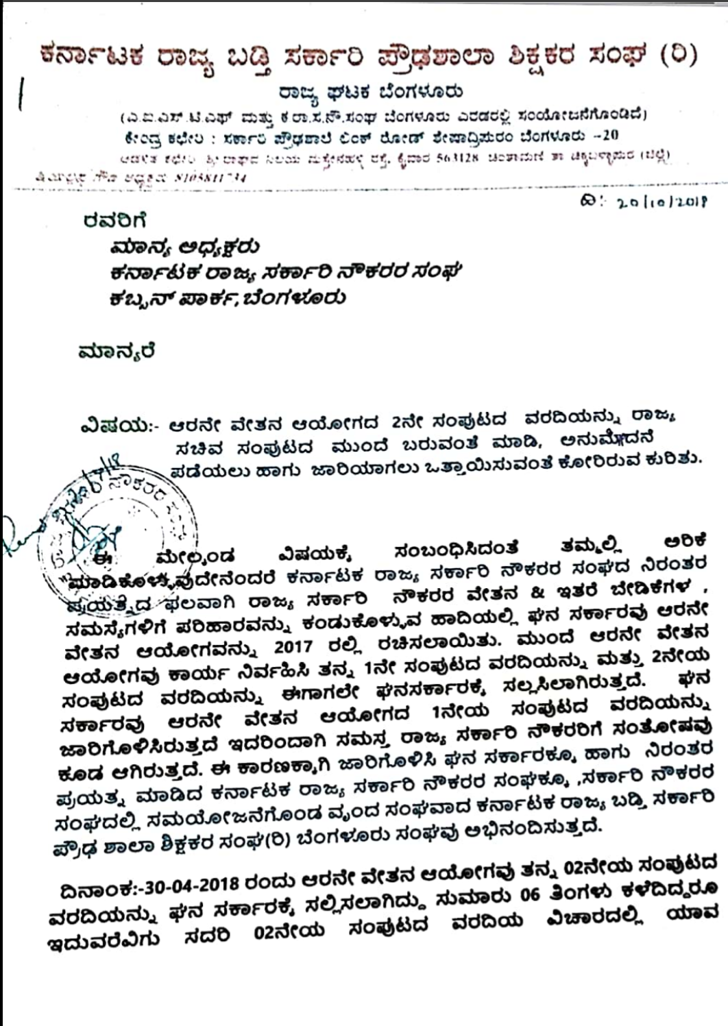 Promotion of the High School Teachers' Association on request to
