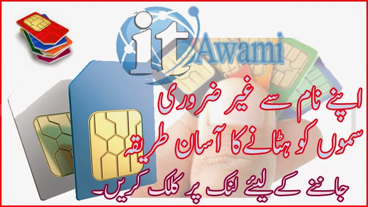 how to remove extra sims registered against your cnic urdu tutorial