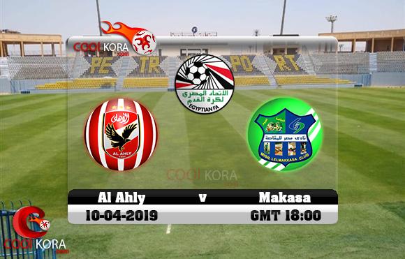 مشاهدة مباراة الأهلي ومصر المقاصة اليوم 10-4-2019 في الدوري المصري