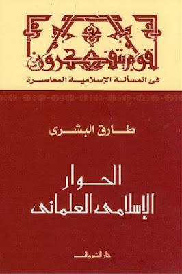 كتاب الحوار الإسلامي العلماني