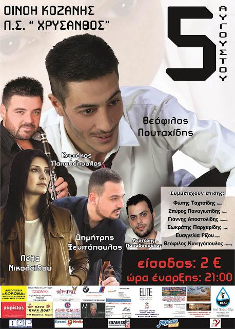 Ποντιακές πολιτιστικές εκδηλώσεις στην Οινόη Κοζάνης, τη γενέτειρα του Χρύσανθου