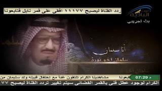 تردد قناة صـــوت الباديـــه