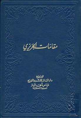 تحميل كتاب مقامات الحريري pdf