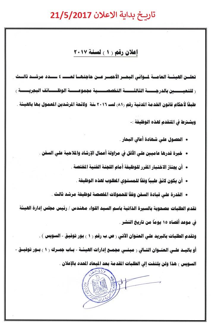 إعلان رقم 1 لسنة 2017  الهيئة العامة لموانئ البحر الأحمر