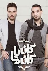 اغنية ليه لأ واما leh laa lyrics wama كلمات اغنية ليه لأ واما leh laa lyrics wama