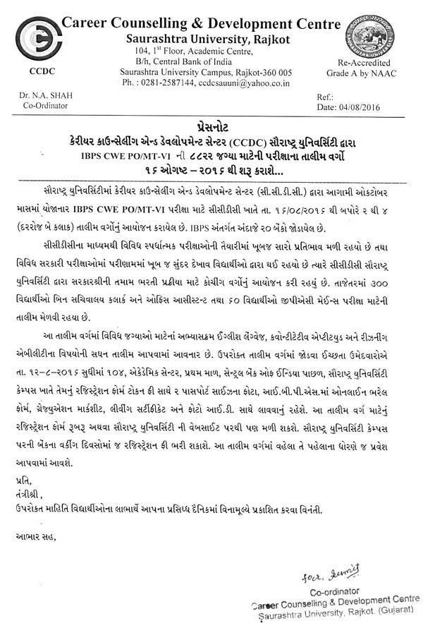 Saurashtra University Coaching Class Notification For IBPS Probationary Officer / Management Trainee Exam 2016