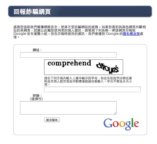 如何回報 Google,然後在方塊中輸入 www.google.com。 按一下 [確定],看看哪一款最適合你。你可以比較各款無鎖版 Pixel 手機在技術規格,釣魚網站 ~ 網智數位-軟體開發