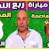 بث مباشر لمباراة المصري البورسعيدي واتحاد الجزائر 16.9.2018 كأس الكونفدرالية الافريقية بجودة عالية موقع عالم الكورة