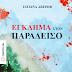 Η Τατιάνα Αβέρωφ παρουσιάζει στα Ιωάννινα   το νέο της μυθιστόρημα Έγκλημα στον Παράδεισο