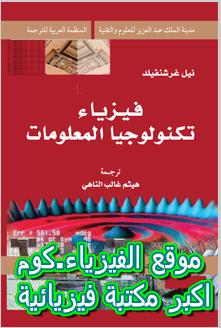 كتاب فيزياء تكنولوجيا المعلومات pdf