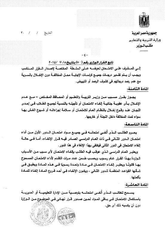 القرار رقم 500 لسنة 2014 بشأن تنظيم احوال الغاء الامتحان والحرمان منه  3