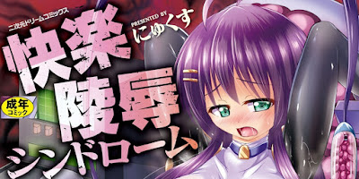 [Manga] 快楽陵辱シンドローム [Kairaku Ryoujoku Syndrome] Raw Download