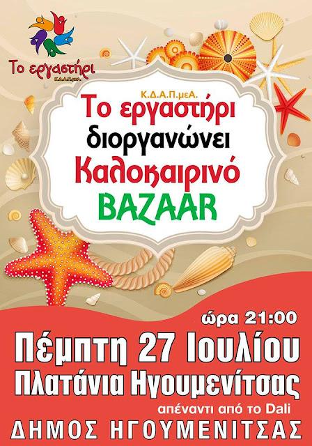 """Ηγουμενίτσα: Καλοκαιρινό bazaar από ΚΔΑΠμεΑ """"Το Εργαστήρι"""""""
