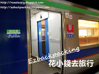 JR快速Airport列車指定席U SEAT