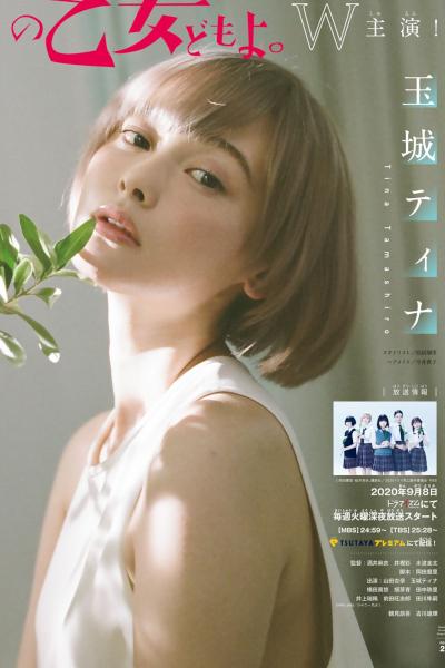 Anna Yamada 山田杏奈, Tina Tamashiro 玉城ティナ, Shonen Magazine 2020 No.40 (少年マガジン 2020年40号)