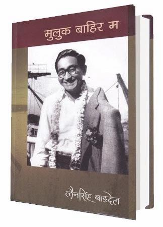 Nepali Novel In Pdf Format