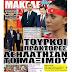 Τούρκοι πράκτορες στο ΜΑΞΙΜΟΥ! Γυναίκα κατάσκοπο έχουν οι Τούρκοι στο Μαξίμου!