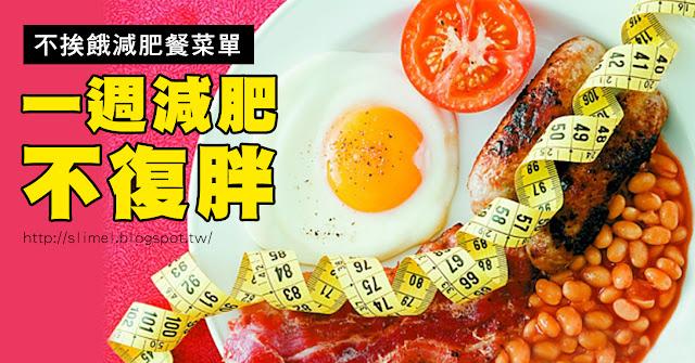 最容易瘦下來的祕訣,每天只吃1200大卡,但妞妞們總是問:三餐「老外」外食族們要如何控制熱量呢?  其實,男生每天熱量控制在1500大卡,女生控制在1200大卡,身體力行別「偷吃」,多出來的肉肉很快就可以甩掉啦!以下減肥餐是以女性1200大卡計算,男性可斟酌多吃300大卡左右的食物。