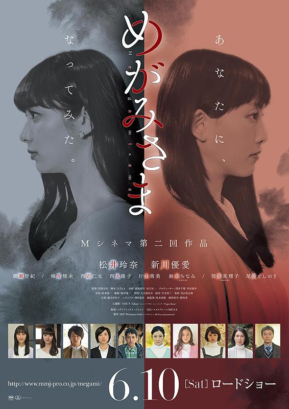 Sinopsis Film Jepang: Megami Sama / めがみさま (2017)