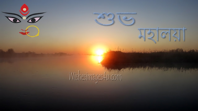 Mahalaya bangla Wishes Images 2018 download free - শুভ মহালয়ার শুভেচ্ছা ছবি 2018