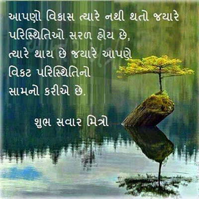 Good Night SMS Gujarati