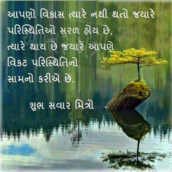 Good Night SMS Gujarati