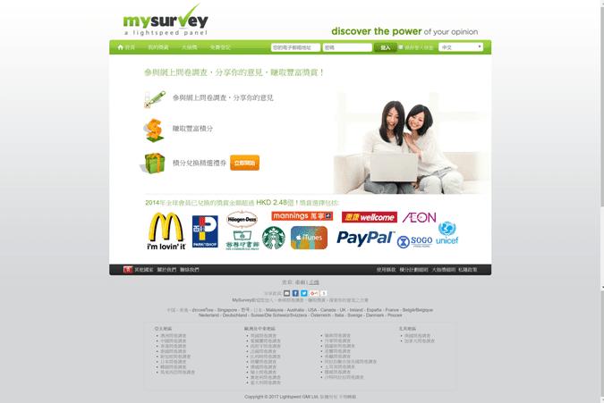 MySurvey首頁