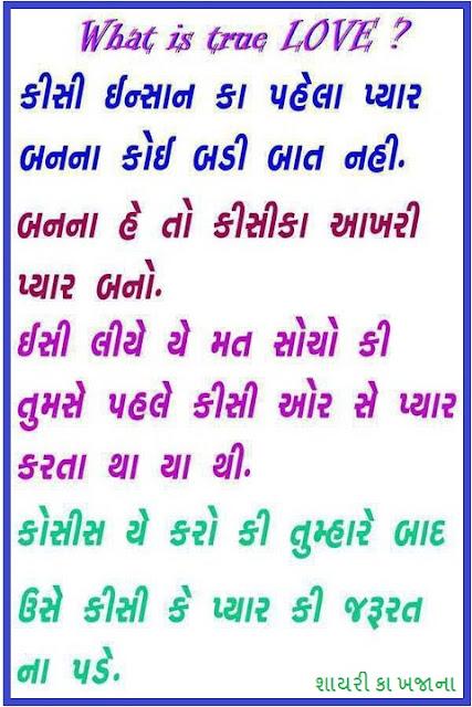 gujarati hindi shayari by shayari ka khajana
