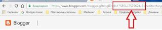 Где посмотреть ID своего блога