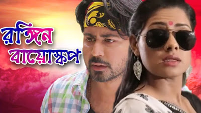 https://musicbasket24.blogspot.com/2018/05/2018-rongin-biscope-bangla-telefilm-by.html