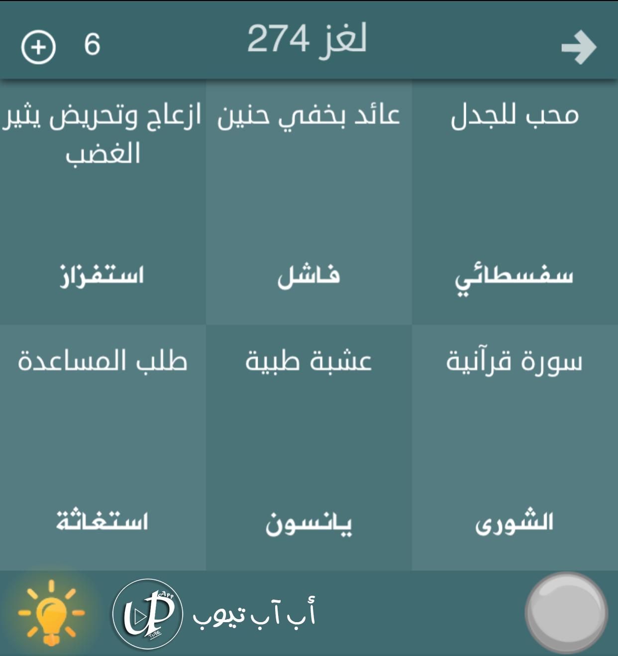 لغز 275 فطحل